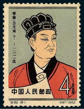 """2016年邮票图稿_纪92 """"公元前""""错版票"""